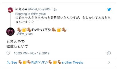 赤坂彩葉の荒野行動のクラン、Twitter特定