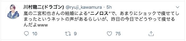 伊藤綾子と二宮和也結婚でニノロスファンが続出