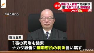 【顔画像】大熊一之裁判長の経歴・略歴・学歴は?