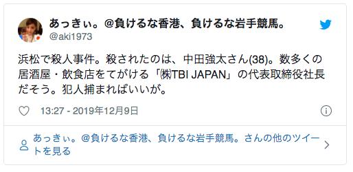 【顔画像】被害者の中田強太さんのプロフィール、会社
