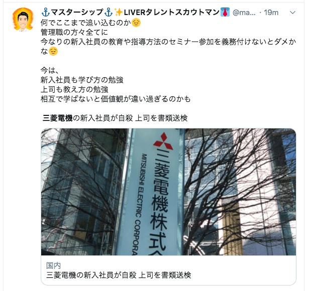 三菱 電機 ブラック 企業 大賞