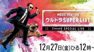 Mステスーパーライブ2019の出演者&曲順番(セトリタイムテーブル)は?