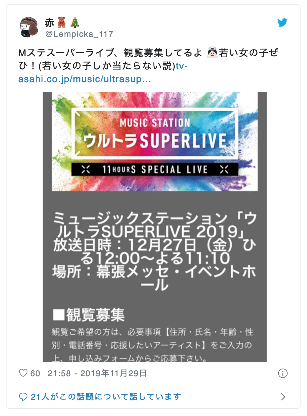【Mステスーパーライブ2019】出演者や歌唱曲は?タイムテーブル・セトリ(曲目)