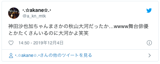 神田沙也加との不倫で秋山大河はいくら慰謝料を払う必要がある?
