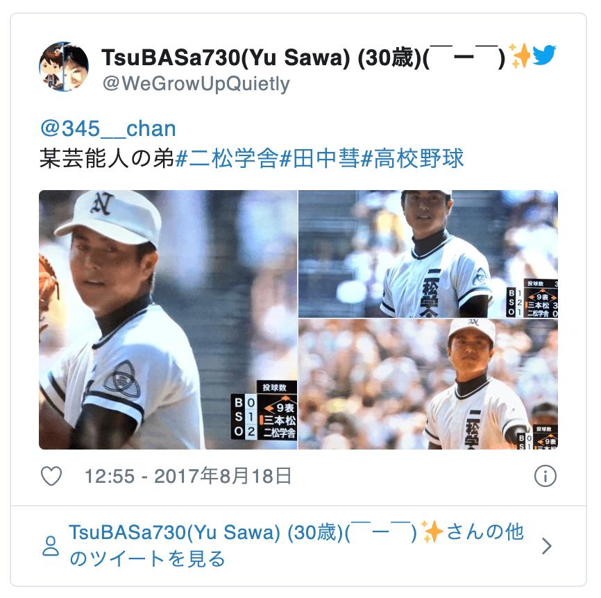 田中樹さんの弟(五男):田中 彗(たなか すばる)