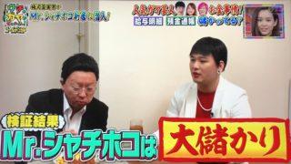 Mr.シャチホコの月収が500万円?年収は?