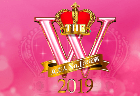 【THE W】視聴者投票が無駄と批判炎上!女芸人No.1決定戦2019