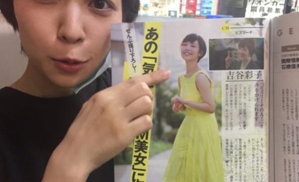 吉谷彩子のプロフィール・経歴