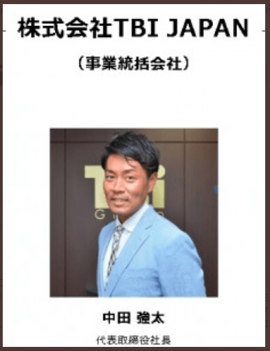 被害者の中田強太さんのプロフィール