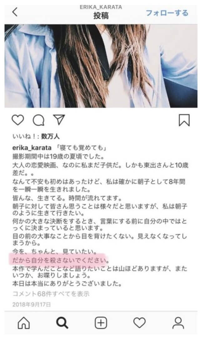 せ 匂わ インスタ 田 唐