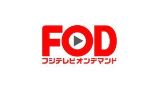 FODプレミアムに無料で登録する方法|解約方法もあわせて解説