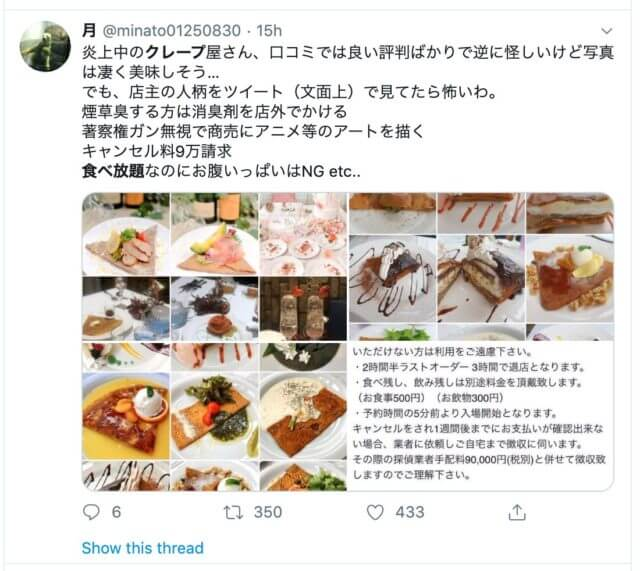 目黒のクレープ食べ放題のクレーム放題へのネットの反応