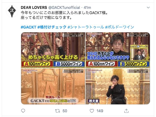 【格付けチェック2020】Gacktが100万円ワインシャトーラトゥールを的中