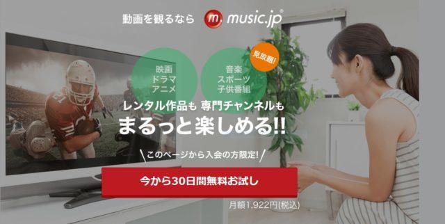 Music.jpに無料で登録する方法|解約方法もあわせて解説