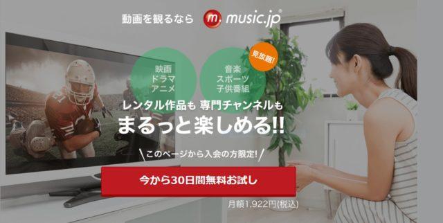 Music.jpに無料で登録する方法 解約方法もあわせて解説