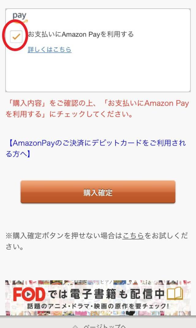 「お支払いにAmazon payを利用する」にチェックを入れる