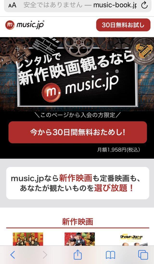 「music.jp 30日無料お試し」と検索し、キャンペーンページへ。