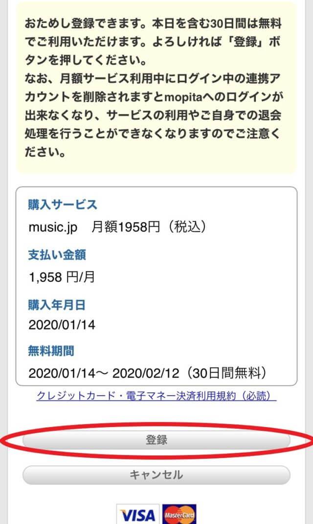最終確認画面が表示される。内容を確認し登録をタップ、登録完了。