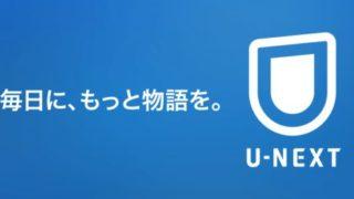 U-NEXT(ユーネクスト)に無料で登録・入会する方法と注意点