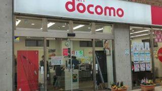 ドコモ代理店侮辱メモのドコモショップ市川インター店