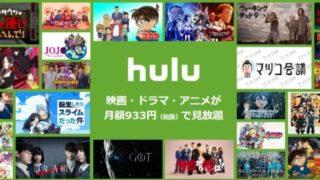 Hulu(フールー)に無料で登録する方法|解約方法もあわせて解説