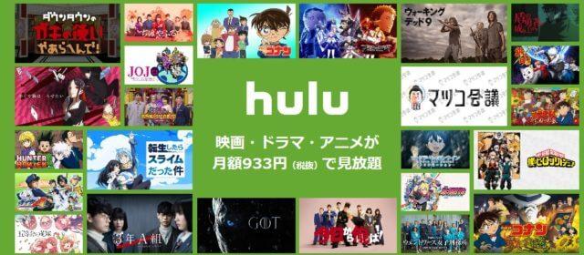 Hulu(フールー)に無料で登録する方法 解約方法もあわせて解説