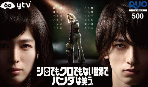 【白黒パンダ】6話ネタバレあらすじと視聴率|ミスパンダが逮捕