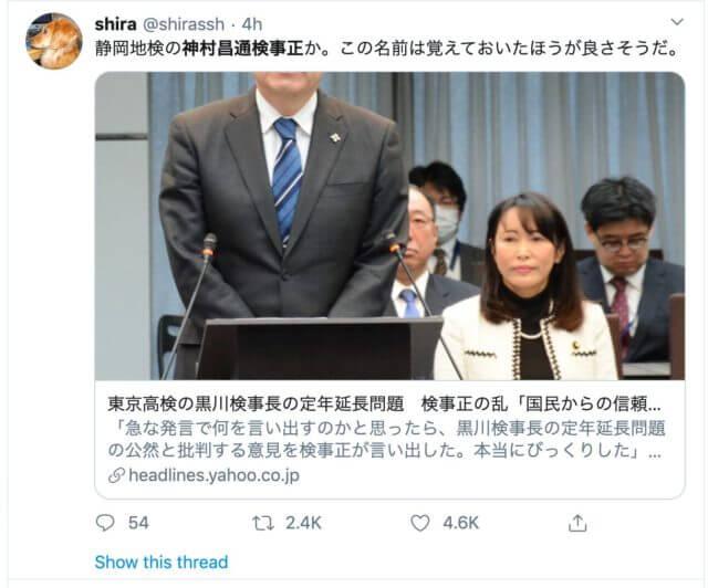 神村昌通検事正の検察批判で更迭は?