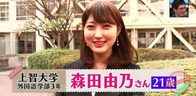 パパ活女子で元CanCam読モの森田由乃のグラビア画像①