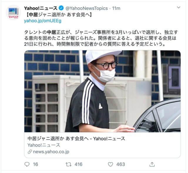 中居正広さんのジャニーズ事務所退所記者会見は2月21日に生中継