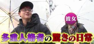 多重人格者はるharuの彼氏(恋人)は誰?