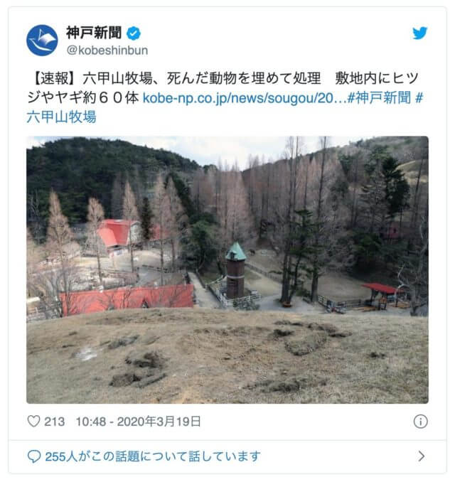 死んだ動物を埋めて死遺棄の六甲山牧場の場所はどこ?違法廃棄で批判炎上!