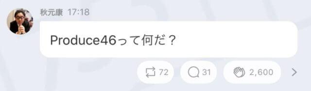 秋元康が完全否定でプロデュース46(プデュ46) はデマ