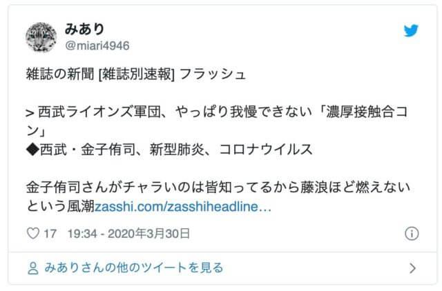 金子侑司選手が開幕延期中の合コン場所を特定