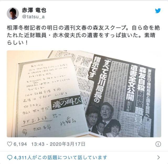 週刊文春が赤木俊夫(財務省近畿財務局)の遺書を入手