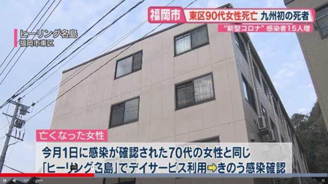 ヒーリング名島の場所はどこ?福岡市新型コロナウイルス感染