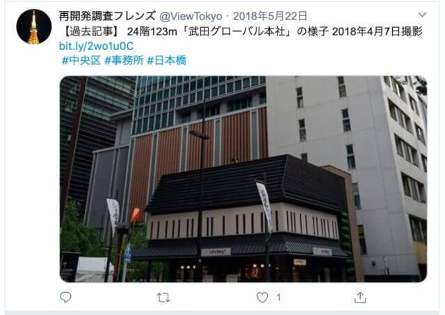 武田グローバル本社の場所