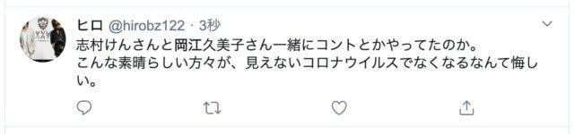 感染経路 岡江 コロナ