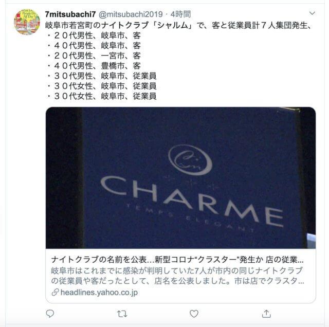 岐阜 ナイト クラブ シャルム 岐阜の巨大クラスター ナイトクラブ「シャルム」