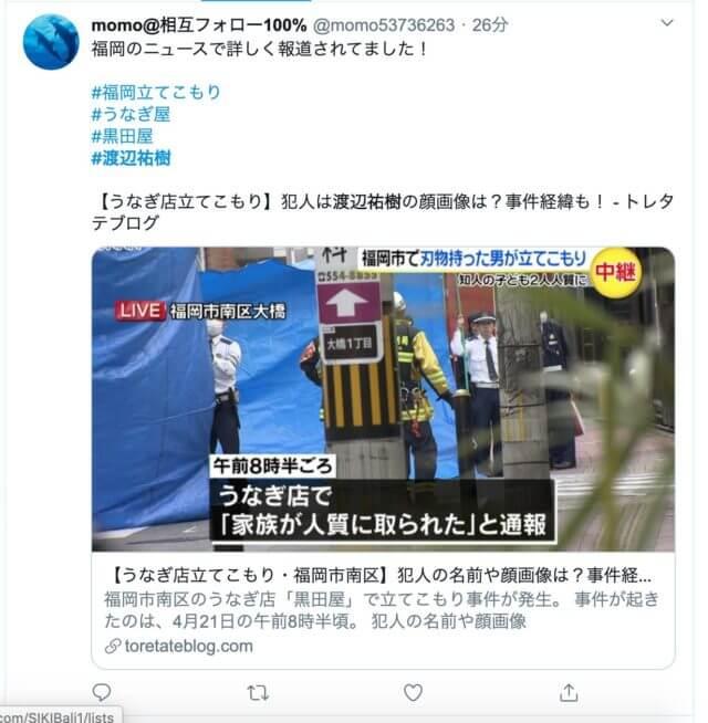 【顔画像】渡辺祐樹の経歴は?