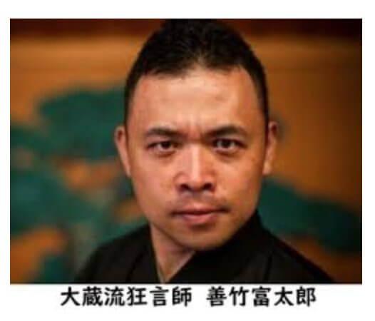 善竹富太郎(デジタル狂言師)のプロフィール・顔画像