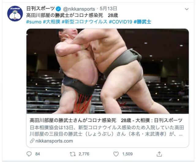 高田川部屋の勝武士(しょうぶし)のが新型コロナ肺炎で死去