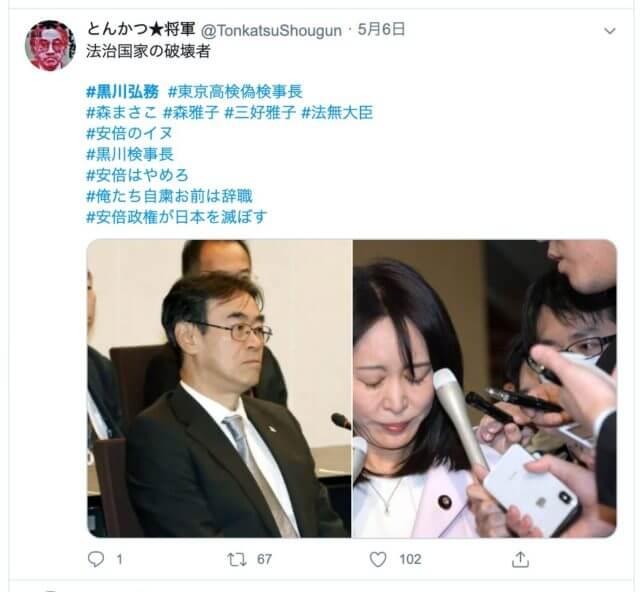 【顔画像】黒川弘務検事長の年収や家族は?経歴や学歴/大学、妻や子供を調査!ネットの反応は?
