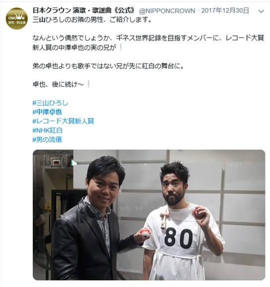 中澤卓也の兄が紅白に出演?