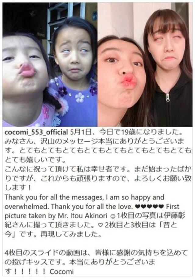 Cocomi誕生日のKokiとのショット写真がエグイと炎上!家族日記の押し売りが過ぎるとネットで批判殺到