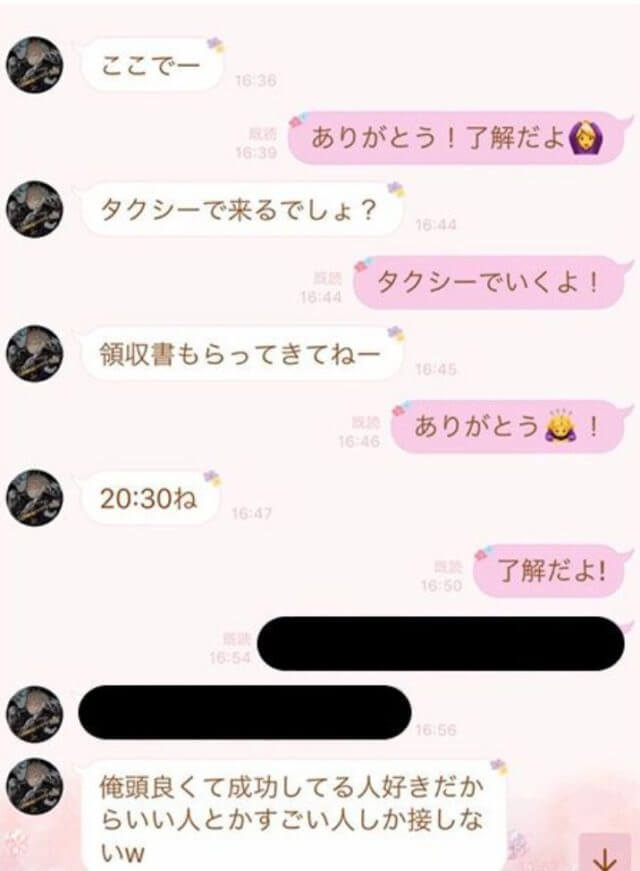 手越祐也のガールズパーティーに参加したA子とのLINEの内容は?