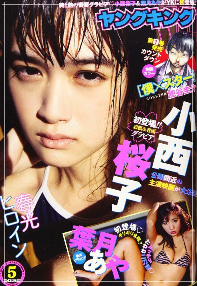 小西桜子さん