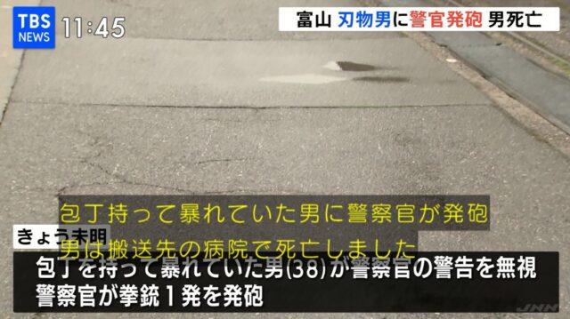 幸田勇治【富山市飯野の路上で刃物を振り回した犯人】の顔画像