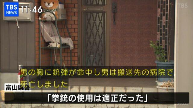 幸田勇治【富山市飯野の路上で刃物を振り回した犯人】のプロフィール