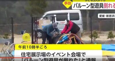 【遊具事故】愛媛新居浜イベント会場の場所はどこ?